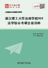 2021年浙江理工大学法政学院959法学综合考研全套资料