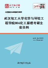 2021年武汉轻工大学化学与环境工程学院《806化工原理》考研全套资料