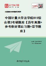 2021年中国计量大学法学院815综合课2考研题库【历年真题+参考教材课后习题+章节题库】