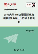 2020年云南大学445汉语国际教育基础[专业硕士]考研全套资料