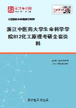 2021年浙江中医药大学生命科学学院812化工原理考研全套资料