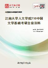 2020年江南大学人文学院710中国文学基础考研全套资料