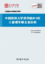 2021年中国药科大学药学院813化工原理考研全套资料