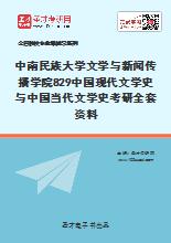 2021年中南民族大学文学与新闻传播学院829中国现代文学史与中国当代文学史考研全套资料