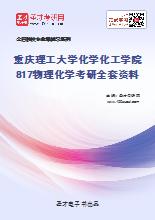 2021年重庆理工大学化学化工学院817物理化学考研全套资料