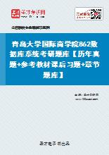 2021年青岛大学国际商学院862数据库系统考研题库【历年真题+参考教材课后习题+章节题库】