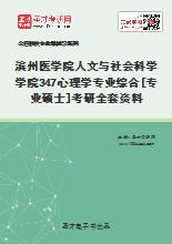 2021年滨州医学院人文与社会科学学院347心理学专业综合[专业硕士]考研全套资料
