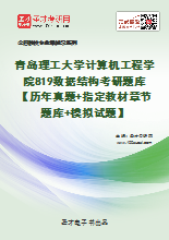 2020年青岛理工大学计算机工程学院819数据结构考研题库【历年真题+指定教材章节题库+模拟试题】