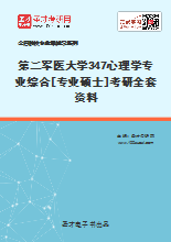 2021年第二军医大学347心理学专业综合[专业硕士]考研全套资料