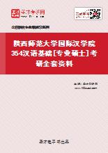 2021年陕西师范大学国际汉学院354汉语基础[专业硕士]考研全套资料