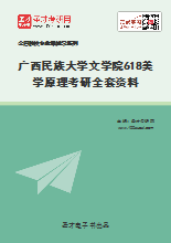 2021年广西民族大学文学院618美学原理考研全套资料