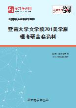2021年暨南大学文学院701美学原理考研全套资料