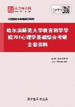 2021年哈尔滨师范大学教育科学学院701心理学基础综合考研全套资料