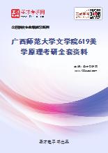 2021年广西师范大学文学院619美学原理考研全套资料