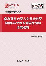 2021年南京林业大学人文社会科学学院876中西方美学史考研全套资料