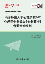2020年山东师范大学心理学院347心理学专业综合[专业硕士]考研全套资料