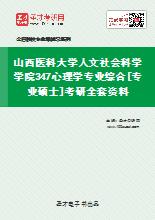 2020年山西医科大学人文社会科学学院347心理学专业综合[专业硕士]考研全套资料