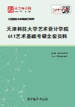 2021年天津科技大学艺术设计学院611艺术基础考研全套资料