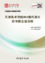 2021年天津美术学院802现代设计史考研全套资料