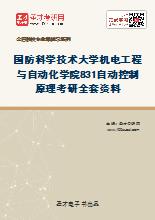 2020年国防科学技术大学机电工程与自动化学院831自动控制原理考研全套资料