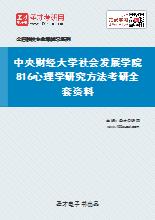 2020年中央财经大学社会发展学院816心理学研究方法考研全套资料