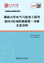 2021年湖南大学电气与信息工程学院823自动控制原理一考研全套资料