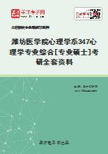 2021年潍坊医学院心理学系347心理学专业综合[专业硕士]考研全套资料