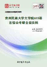 2021年贵州民族大学文学院615语言综合考研全套资料