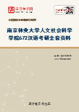2020年南京林业大学人文社会科学学院672汉语考研全套资料