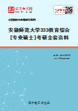2021年安徽师范大学《333教育综合》[专业硕士]考研全套资料
