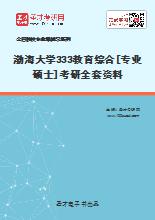 2021年渤海大学333教育综合[专业硕士]考研全套资料