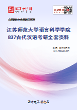 2021年江苏师范大学语言科学学院837古代汉语考研全套资料
