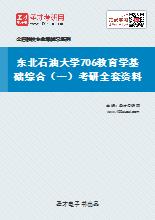 2021年东北石油大学706教育学基础综合(一)考研全套资料