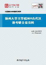 2021年扬州大学文学院809古代汉语考研全套资料
