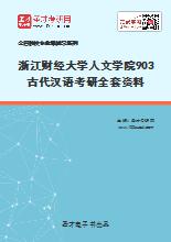 2020年浙江财经大学人文学院903古代汉语考研全套资料