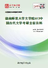 2020年赣南师范大学文学院613中国古代文学考研全套资料