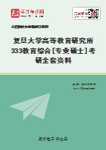 2020年复旦大学高等教育研究所333教育综合[专业硕士]考研全套资料