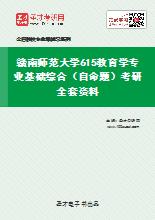 2020年赣南师范大学615教育学专业基础综合(自命题)考研全套资料