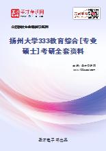 2021年扬州大学333教育综合[专业硕士]考研全套资料