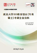 2021年延边大学333教育综合[专业硕士]考研全套资料