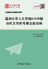 2020年温州大学人文学院613中国古代文学史考研全套资料