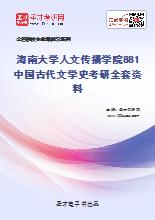 2021年海南大学人文传播学院881中国古代文学史考研全套资料