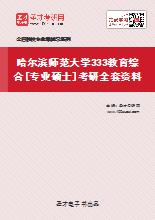 2021年哈尔滨师范大学333教育综合[专业硕士]考研全套资料