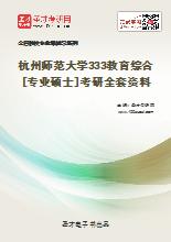 2021年杭州师范大学333教育综合[专业硕士]考研全套资料