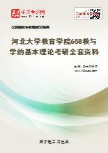 2021年河北大学教育学院658教与学的基本理论考研全套资料