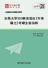2021年五邑大学333教育综合[专业硕士]考研全套资料