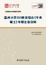 2020年温州大学333教育综合[专业硕士]考研全套资料