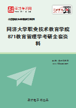 2021年同济大学职业技术教育学院871教育管理学考研全套资料