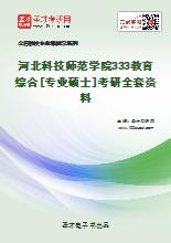 2021年河北科技师范学院333教育综合[专业硕士]考研全套资料