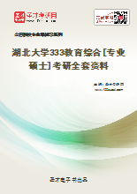 2021年湖北大学333教育综合[专业硕士]考研全套资料